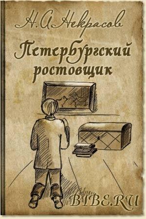 Слушать спектакль петербургский ростовщик меркурьев