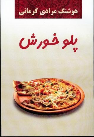 پلو خورش هوشنگ مرادی کرمانی