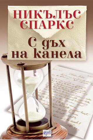 С дъх на канела  by  Nicholas Sparks