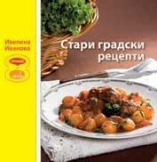 Стари градски рецепти Ивелина Иванова