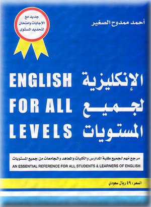 كتاب الانجليزية لجميع المستويات احمد ممدوح الصغير