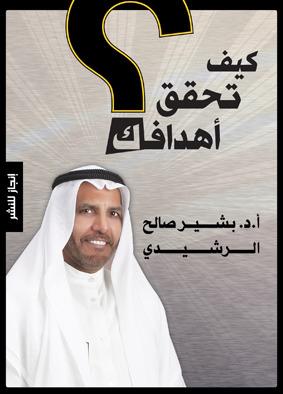 كيف تحقق أهدافك؟  by  بشير صالح الرشيدي