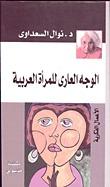 women at zero point by nawal el saadawi