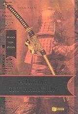 Η παγίδα των αηδονιών (Tales of the Otori, #1)  by  Lian Hearn
