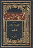 تحرير علوم الحديث  by  عبد الله بن يوسف الجديع