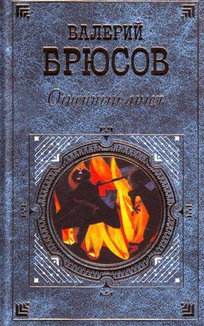 Огненный Ангел Valery Bryusov