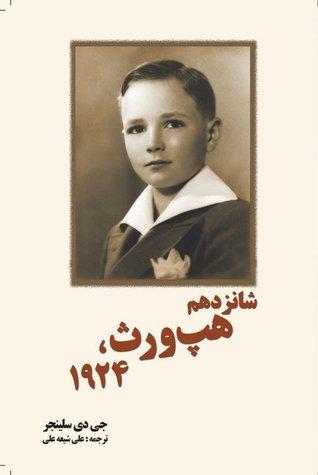 شانزدهم هپورث، 1924 J.D. Salinger