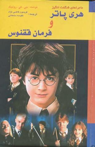 هری پاتر و فرمان ققنوس - کتاب پنجم / Order of the Phoenix (Harry Potter, #5)