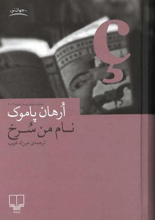 نام من سرخ  by  Orhan Pamuk