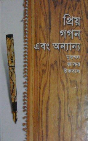 প্রিয় গগন এবং অন্যান্য Muhammed Zafar Iqbal