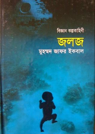 জলজ Muhammed Zafar Iqbal
