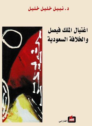 اغتيال الملك فيصل والخلافة السعودية  by  نبيل خليل خليل