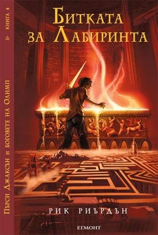 Битката за Лабиринта (Пърси Джаксън и боговете на Олимп, #4)