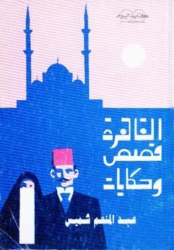 القاهرة قصص وحكايات عبد المنعم شميس