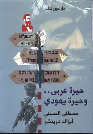 حيرة عربي وحيرة يهودي إيزاك دويتشر