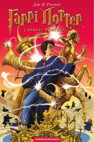 Гаррі Поттер і Орден Фенікса (Гаррі Поттер, # 5)