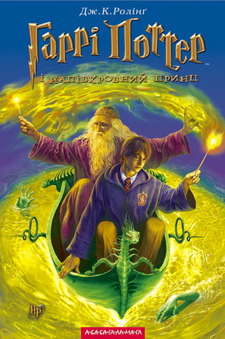 Гаррі Поттер і напівкровний Принц (Гаррі Поттер, # 6)