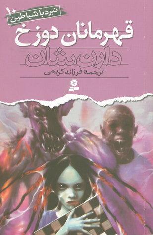 نبرد با شیاطین : جلد ده 10 : قهرمانان دوزخ