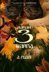 Ranah 3 Warna by Ahmad Fuadi