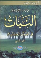 النبات في القرآن الكريم #4 زغلول النجار