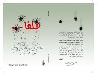 طلقات عبد العزيز الموسوي