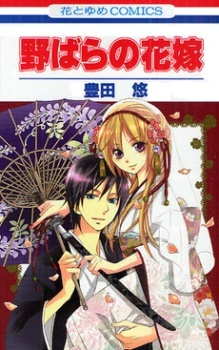 野ばらの花嫁 (Nobara no Hanayome / The Bride of the Wild Rose) Vol.1