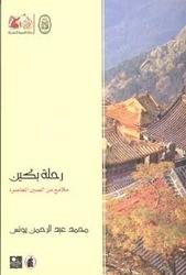 رحلة بكين ملامح من الصين المعاصرة  by  محمد عبد الرحمن يونس