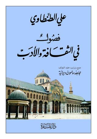 فصول في الثقافة والأدب  by  علي الطنطاوي