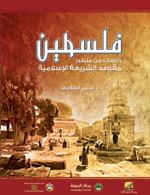 فلسطين: دراسات من منظور مقاصد الشريعة الإسلامية  by  سامي الصلاحات
