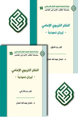 الفكر التربوى الإمامى - إيران نموذجاً - ج1 حسان عبد الله حسان