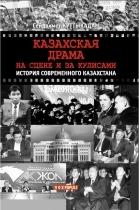 Казахская драма на сцене и за кулисами  by  Сейдахмет Куттыкадам