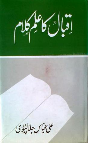 Iqbal Ka Ilme Kalam  by  Ali Abbas Jalalpuri