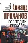 Gibel krasnyx bogov  by  Aleksandr Andreevich Proxanov