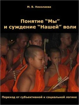 Ponyatie My i suzhdenie Nashej voli Mariya Nikolaeva