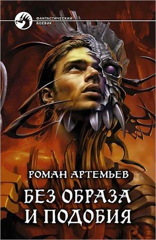 Bez obraza i podobiya  by  Roman Artemev