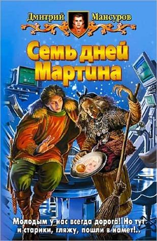 Семь дней Мартина Дмитрий Мансуров