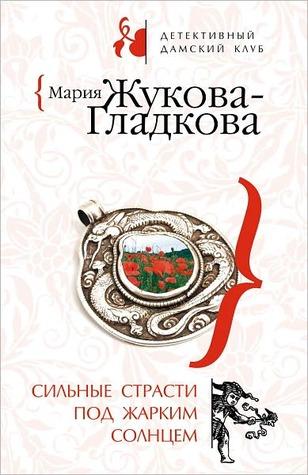 Silnye strasti pod zharkim solncem Mariya Zhukova-Gladkova