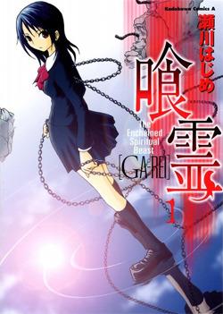 Ga-Rei (Ga-Rei #1)