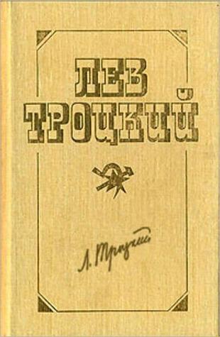 Evropa v vojne ( 1914 - 1918 g. g. ) (Russian edition)  by  Lev Davidovich Trockij