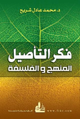 فكر التأصيل المنهج والفلسفة محمد عادل شريح