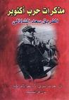 مذكرات حرب أكتوبر by سعد الدين الشاذلي