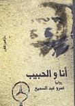 أنا والحبيب  by  عمرو عبد السميع