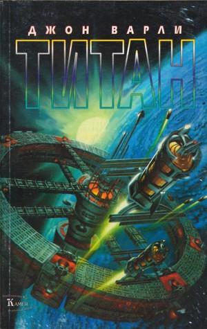 Титан (Гея, #1)  by  John Varley