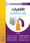 الأقليات .. رؤى إسلامية ( سلسلة المسلم المعاصر )  by  مجموعة