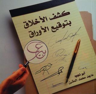كشف الأخلاق بتوقيع الأوراق ماجد محمد المقرن