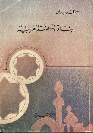 بناة النهضة العربية