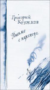 Письмо с парохода  by  Григорий Кружков