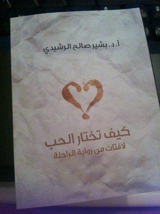 كيف تختار الحب  by  بشير صالح الرشيدي