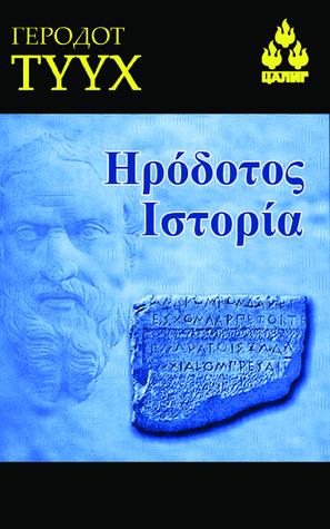 Түүх Herodotus