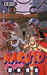 NARUTO -ナルト- 巻ノ五十七